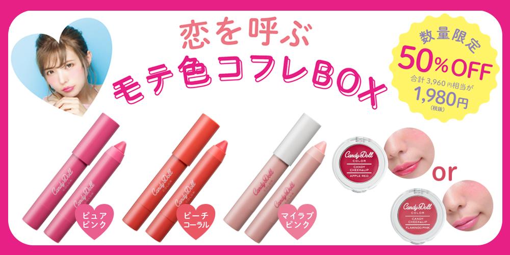 CandyDoll 恋を呼ぶモテ色コフレボックス♡