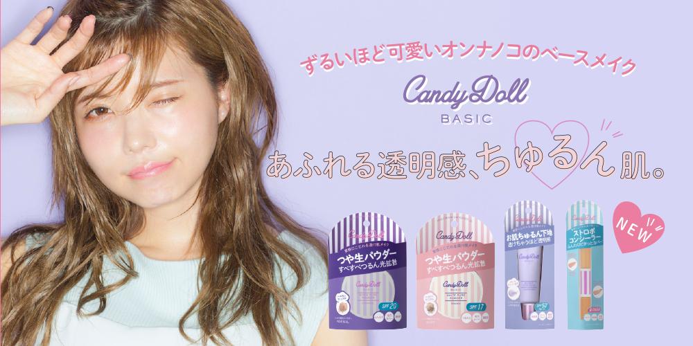CandyDoll Basic ずるいほど可愛いオンナノコのベースメイクのヒミツ!?