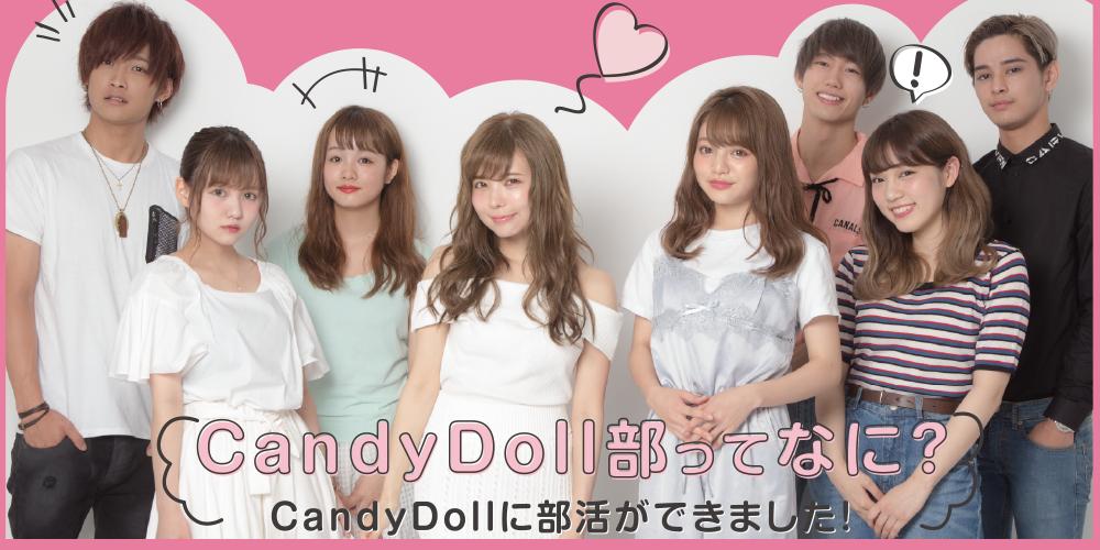 新プロジェクトCandyDoll部スタート!