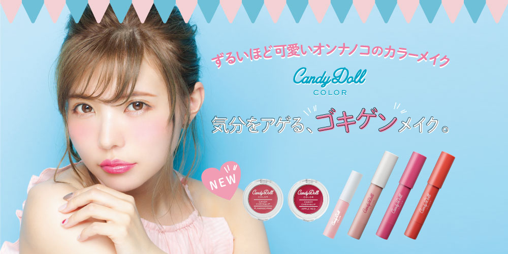 CandyDoll Color ずるいほど可愛いオンナノコのカラーメイク