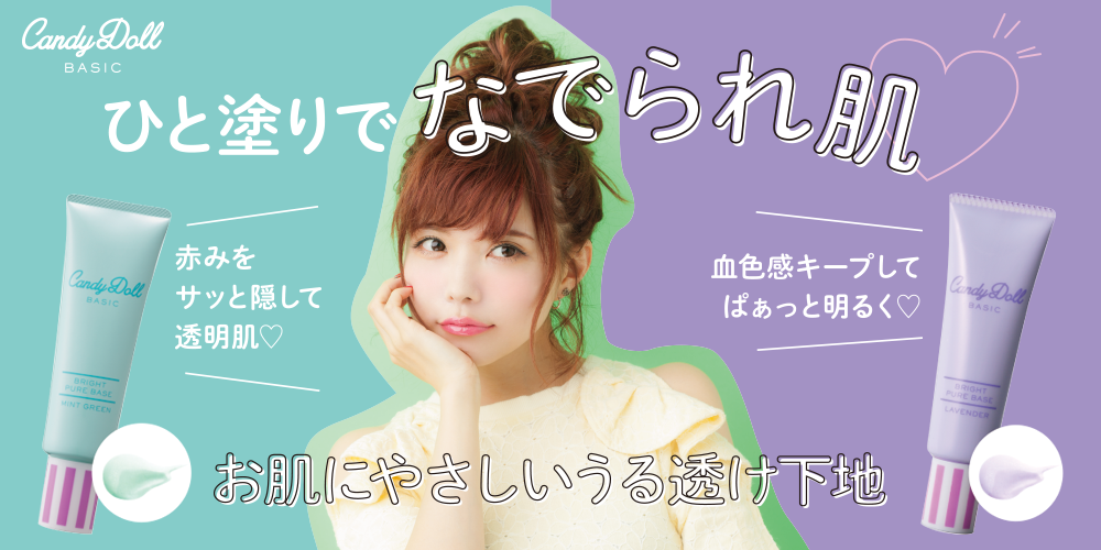 "CandyDoll 1番人気!! ""お肌ちゅるん下地""に新色<ミントグリーン>が登場!♡"