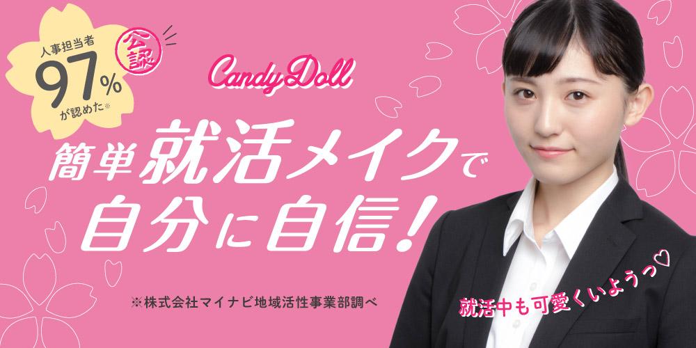 CandyDoll部ってなに?