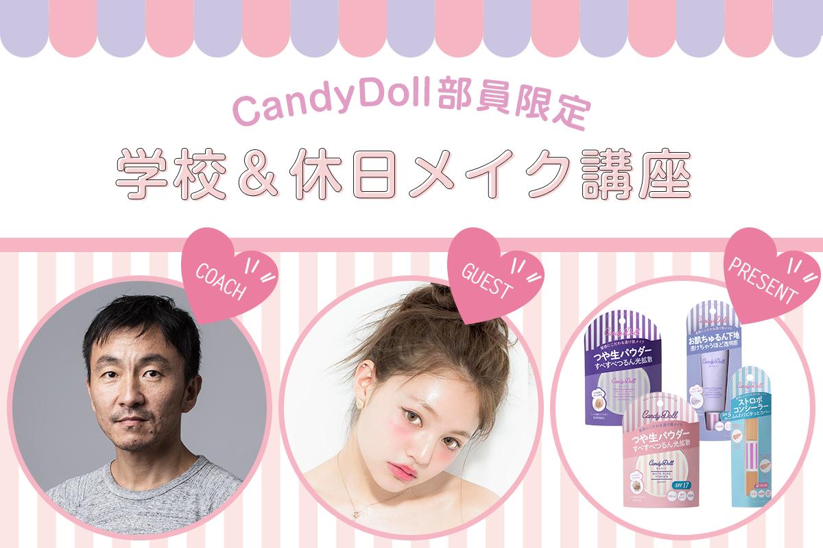 CandyDoll部員限定!学校&休日メイク講座 参加者募集♡