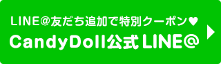 CandyDoll公式LINE@ 友達追加クーポン