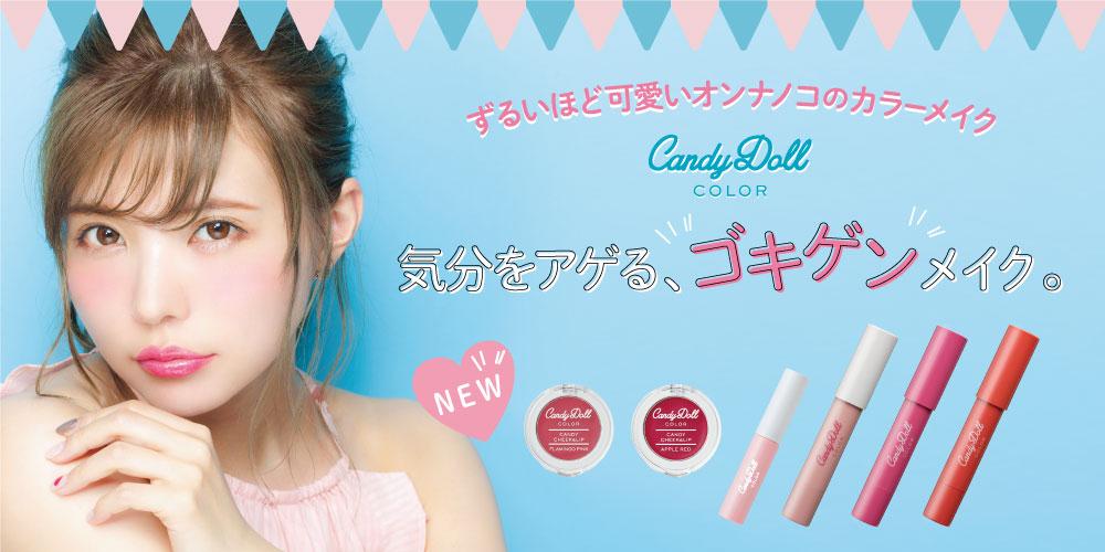 CandyDoll ずるいほど可愛いオンナノコのカラーメイク