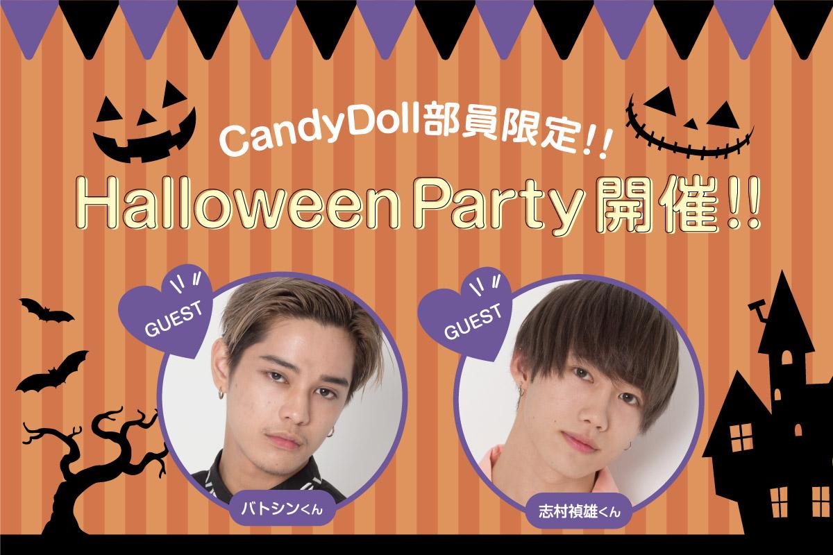 イケメンズにも会える!?CandyDoll部ハロウィンパーティ開催!!!