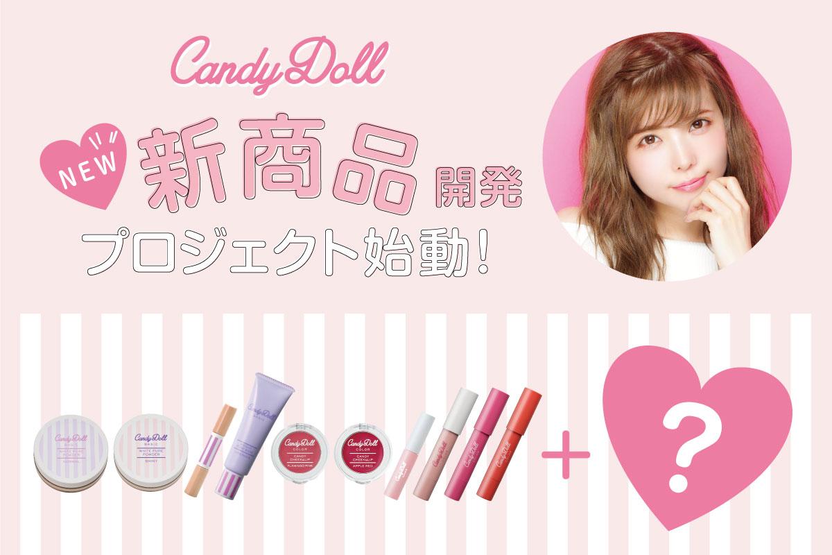 CandyDoll新商品開発プロジェクト始動!!!
