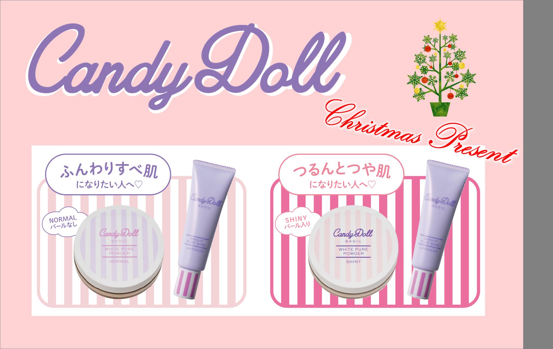 ♡CandyDoll部クリスマス企画♡ つばサンタからのクリスマスプレゼントキャンペーン実施中!!