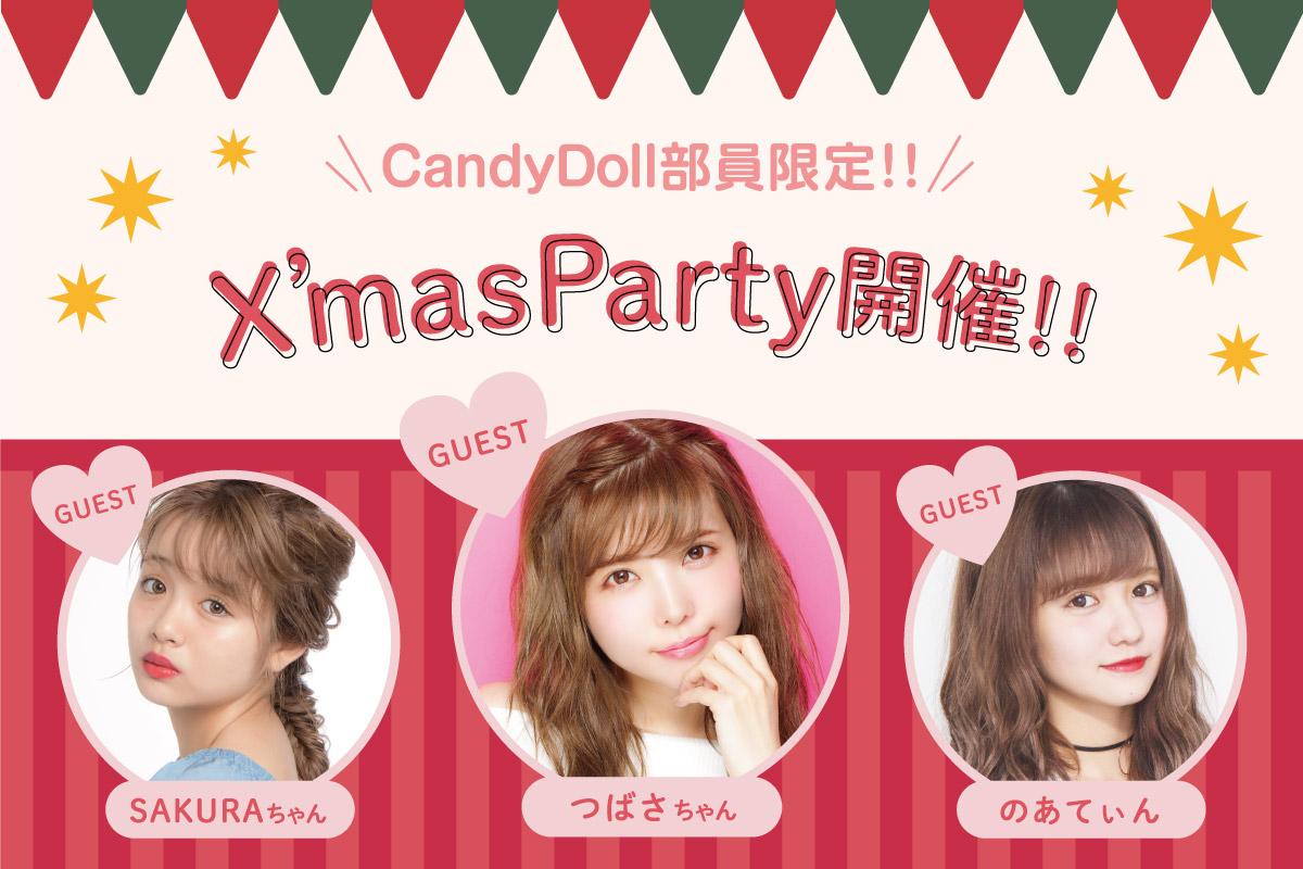 ♥CandyDoll部クリスマス企画♥ X'mas Party開催!!!