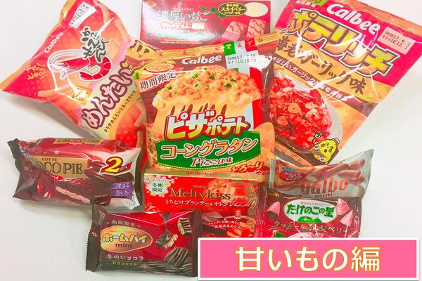 コンビニで買える冬限定お菓子♡甘いもの編♡