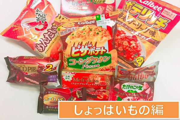 コンビニで買える冬限定お菓子♡しょっぱいもの編♡
