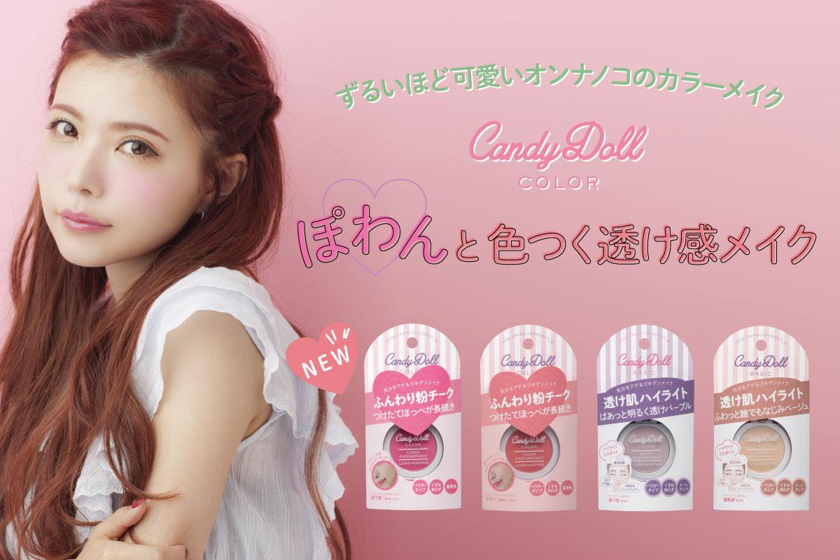 CandyDollで大人気のチーク・ハイライトがついにリニューアル発売!♡