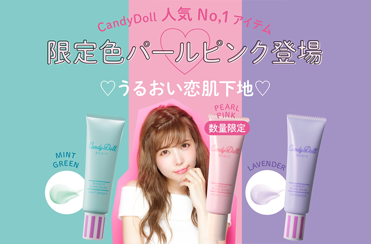 CandyDoll 人気No,1アイテム限定色パールピンク登場♡