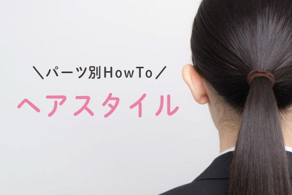 【就活メイク】ヘアスタイルHowTo編