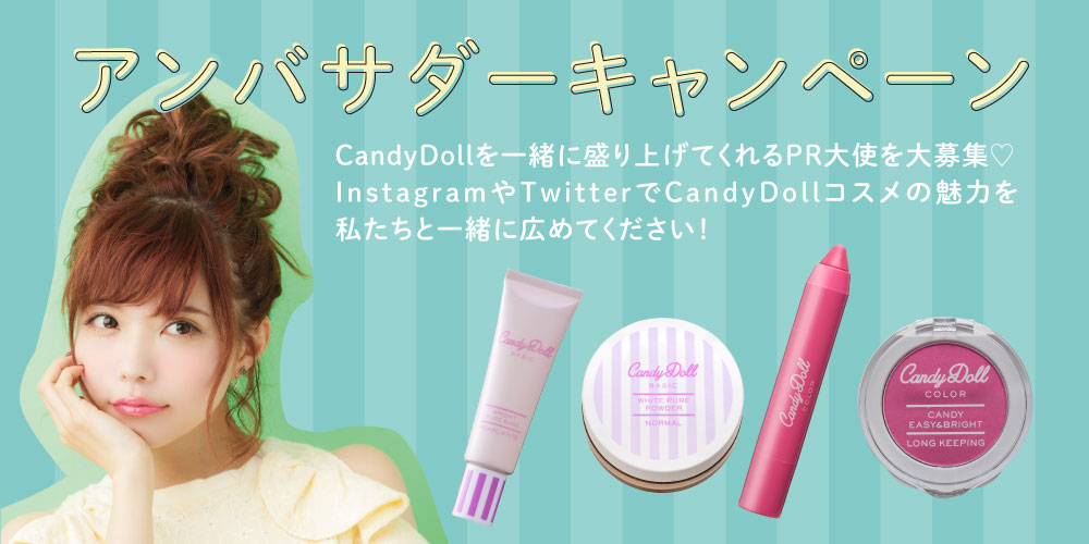 CandyDollアンバサダーキャンペーン