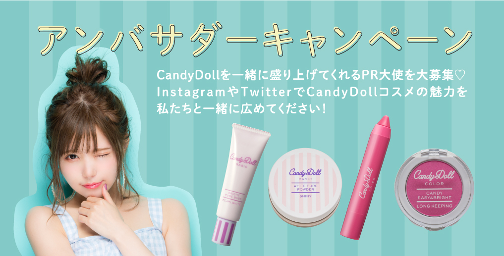 1808_CandyDollアンバサダー