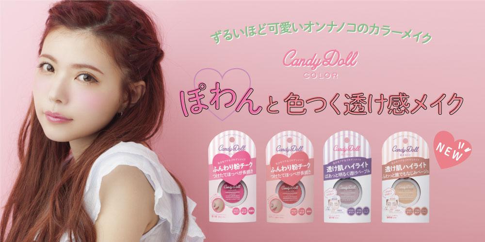 CandyDollで大人気のチーク・ハイライトがついにリニューアル発売!