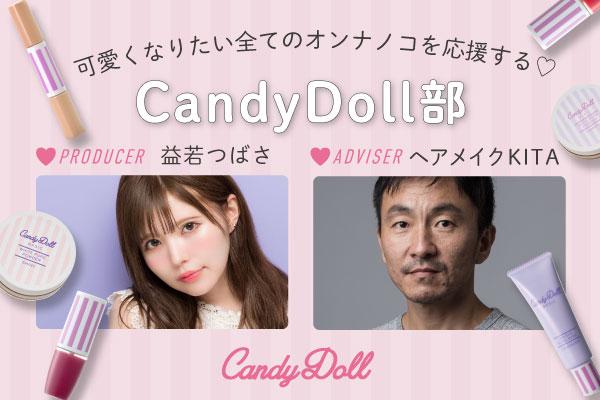 「CandyDoll部」仲間募集中♡入れば絶対可愛くなれる!