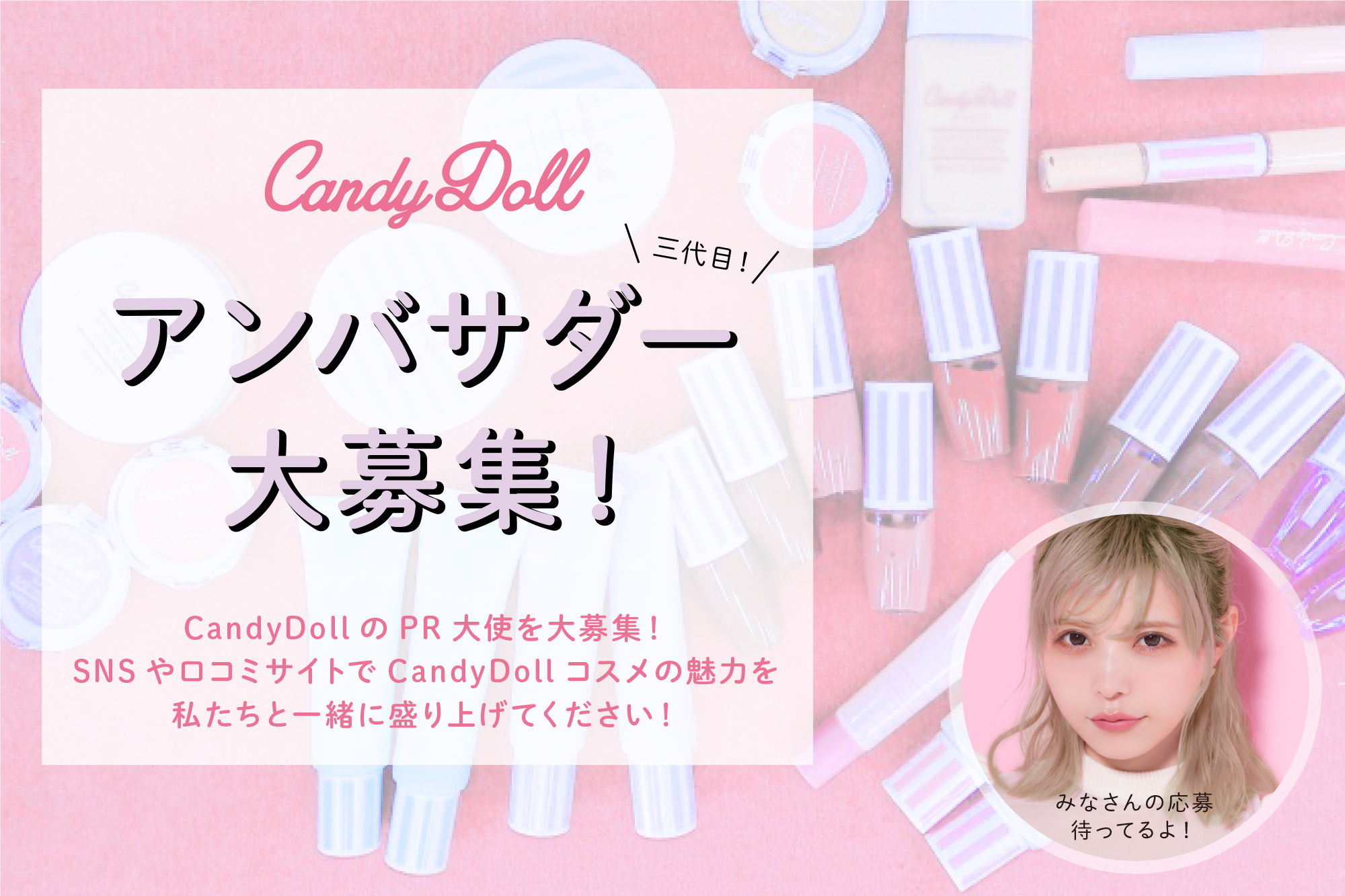 ☆CandyDollアンバサダー2019大募集☆